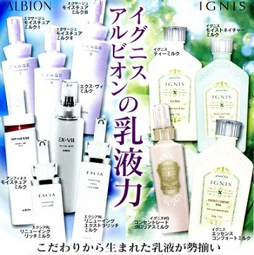 ALBION・IGNIS ~ききかじり~-2012-1-16-2