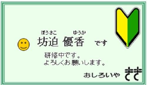 ALBION・IGNIS ~ききかじり~-2011-11-9
