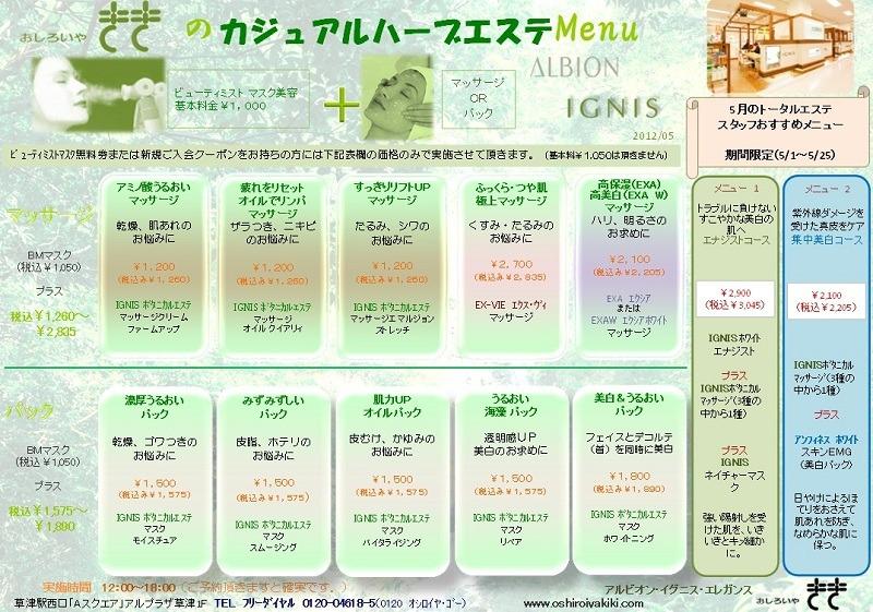 ALBION・IGNIS ~ききかじり~-2012-5-1